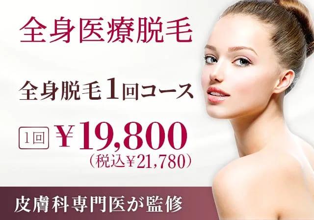 皮膚科だからできるうるツヤ美白脱毛全身脱毛 5回コース¥120,000 最短5ヶ月完了さらに同時申込みで 顔+VIO ¥80,000