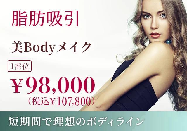 脂肪吸引で美Bodyメイク モニター募集 1部位 ¥79,000