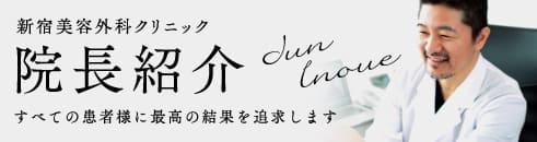 新宿美容外科クリニック 院長紹介 すべての患者様に最高の結果を追求します Jun Inoue