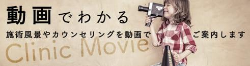 動画でわかる 施術風景やカウンセリングを動画でご案内します Clinic Movie