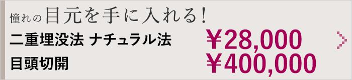 憧れの目元を手に入れる! 二重埋没法 ナチュラル法 ¥28,000 目頭切開 ¥200,000
