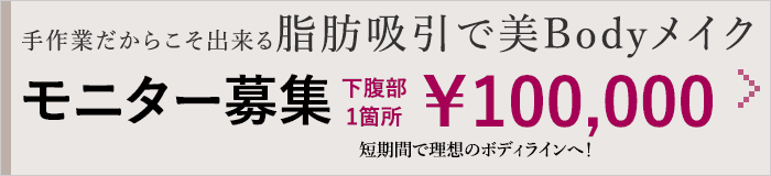 手作業だからこそ出来る脂肪吸引で美Bodyメイク モニター募集 1部位¥78,000 短期間で理想のボディラインへ!