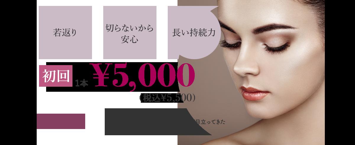若返り 切らないから安心 長い持久力 初回1本¥5,000 このような方におすすめ ●顔のたるみ、シワが気になる ●フェイスラインが崩れ、ほうれい線が目立ってきた ●持続性のある施術がしたい