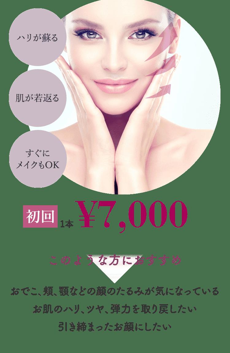 切らないから安心 肌が若返る すぐにメイクもOK 初回1本¥23,000 このような方におすすめ ●肌に潤いとツヤを取り戻したい ●たるみを予防して、今の状態を保っていたい ●即効性と、持続性の両方欲しい