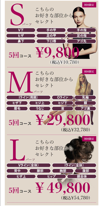 こちらのお好きな部位からセレクト5回コース ¥9,800 こちらのお好きな部位からセレクト5回コース ¥29,800 こちらのお好きな部位からセレクト5回コース ¥49,800