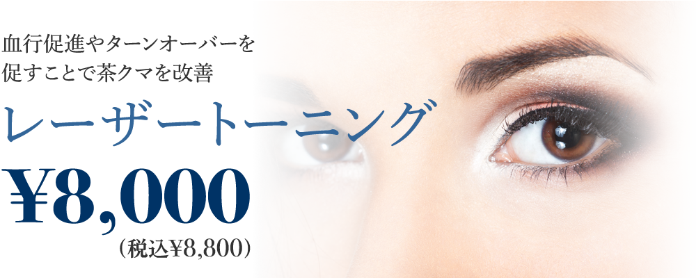 血行促進やターンオーバーを促すことで青クマ・茶クマを改善 ジェネシスレーザー ¥8,000