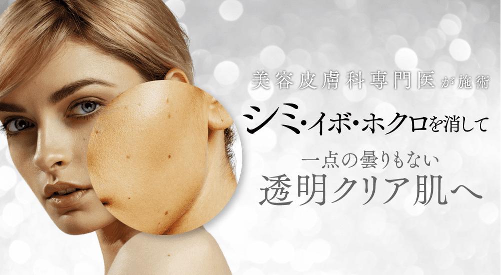 美容皮膚科専門医が施術シミ・イボ・ホクロを消して一点の曇りもない透明クリア肌へ
