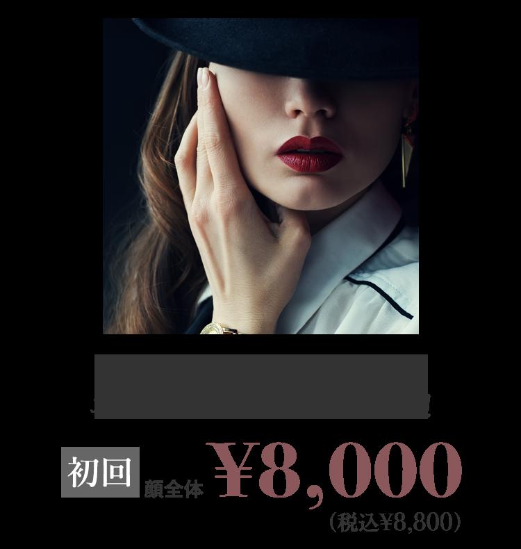 肌のトーンがアップ!エイジングの悩みにも効果的!初回顔全体¥8,000