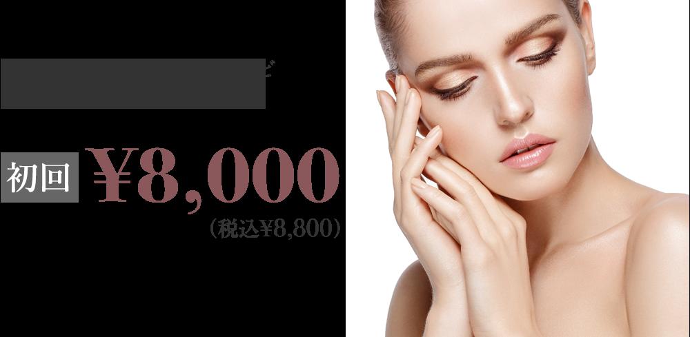 シミ、そばかす、毛穴、うぶ毛などあらゆる悩みに対応!初回 ¥8,000