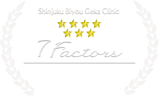 Shinjuku Biyou Geka Clinic 7Factors 安心・安全のために 7つのファクター