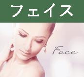 フェイス Face