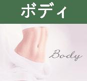 ボディ Body