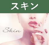 スキン Skin
