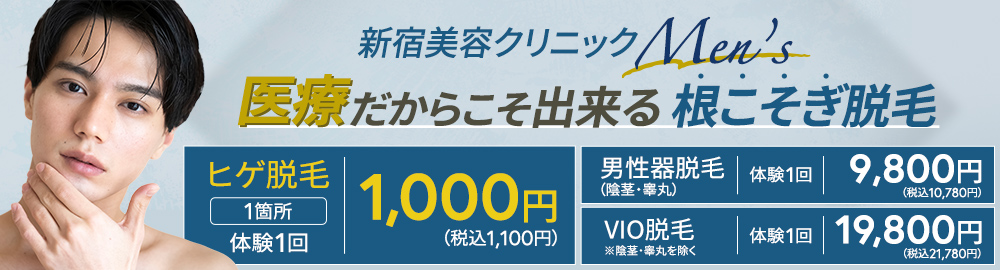 メンズ専門サイト