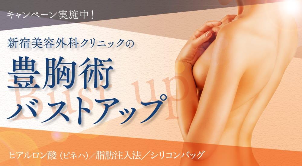 キャンペーン実施中!新宿美容外科クリニックの豊胸術バストアップアクアフィリング/脂肪注入法/シリコンバッグ