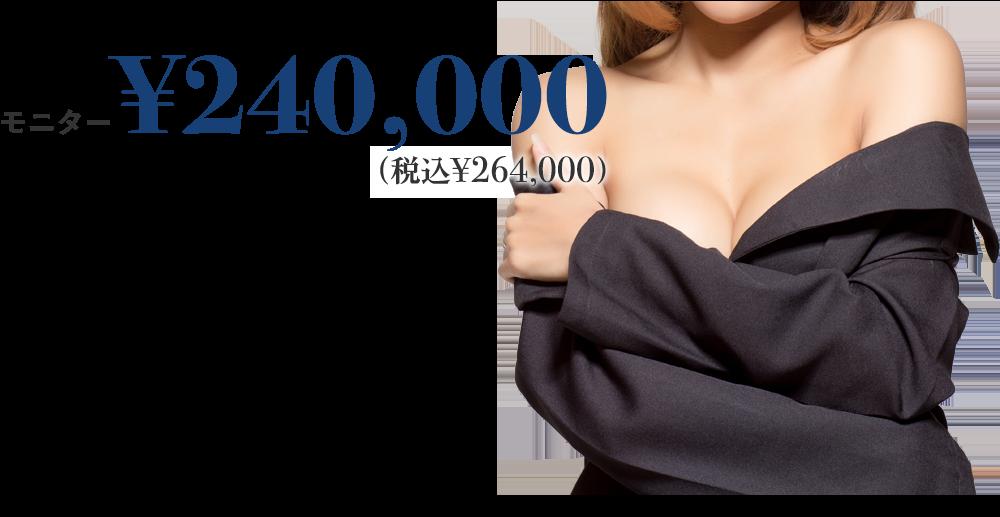 モニター¥240,000
