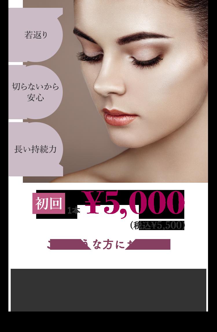 初回1本¥5,000