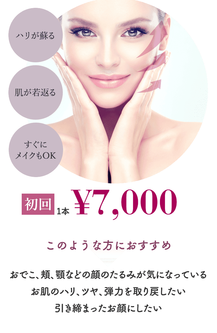 初回1本¥7,000