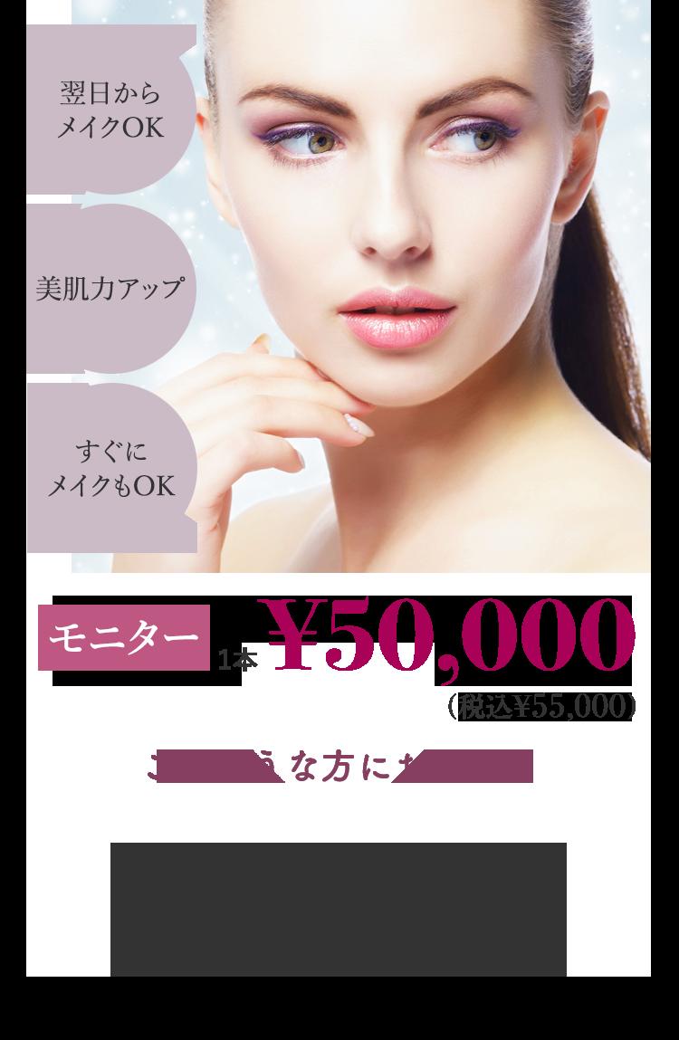 翌日からメイクOK 美肌力アップ すぐにメイクもOK 初回1本¥50,000 このような方におすすめ ●頬のたるみが気になる ●フェイスラインのたるみ(二重あご) ●シワが深くなってきた