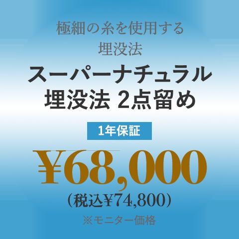 極細の糸を使用する埋没法 スーパーナチュラル法 ¥68,000