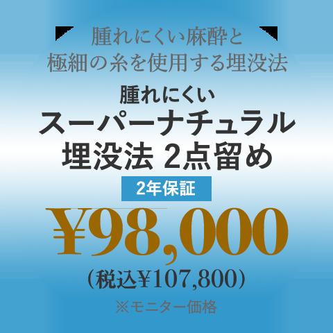 腫れにくい麻酔と極細の糸を使用する埋没法 腫れないスーパーナチュラル法 ¥98,000