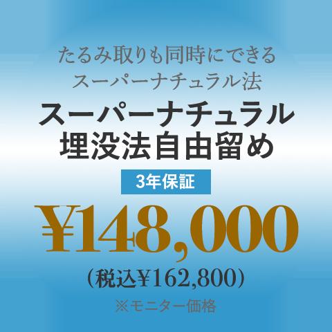 スーパーナチュラル埋没法自由留め 3年保証 ¥148,000
