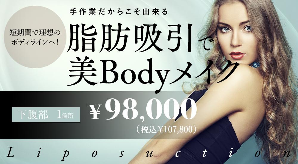 短期間で理想のボディラインへ 手作業だからこそ出来る 脂肪吸引美Bodyメイク モニター募集 1部位 ¥79,000