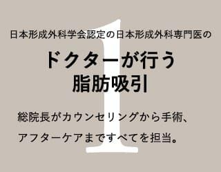 日本形成外科学会認定の日本形成外科専門医のドクターが行う脂肪吸引 総院長がカウンセリングから手術、アフターケアまですべてを担当。