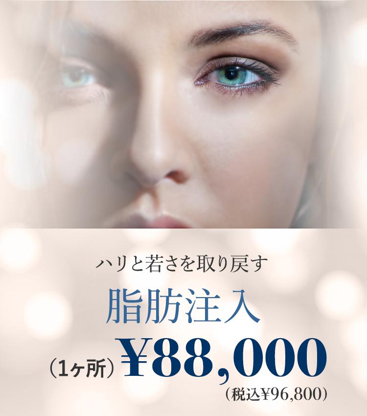 ハリと若さを取り戻す脂肪注入1ヶ所¥88,000