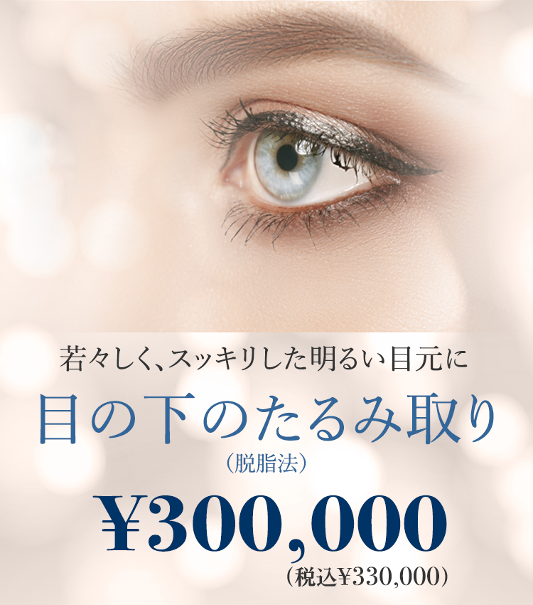 若々しく、スッキリした明るい 目元に目の下のたるみ取り(脱脂法) ¥88,000