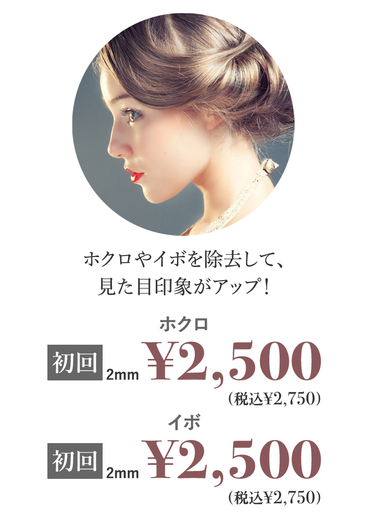 ホクロやイボを除去して、見た目印象がアップ!ホクロ初回2mm¥2,500 イボ初回¥2,500