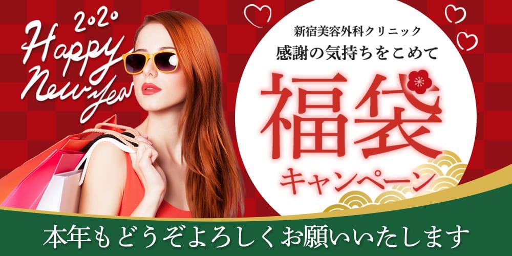 新宿美容外科クリニック 新春福袋キャンペーン